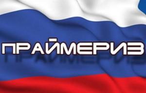 Кандидатам в думу Жигулевска от «Единой России» предстоит пройти предварительный отбор