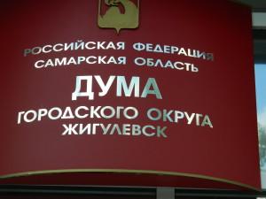 Дума Жигулевска