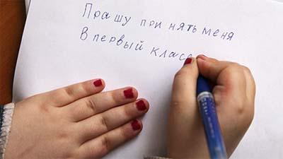 закончился первый этап регистрации заявлений в 1 класс школ Жигулевска