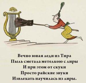 лимерики на жигулевском чемпионате по чтению вслух