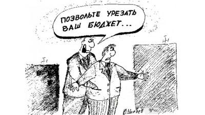 В Жигулевске режут бюджеты муниципальным учреждениям