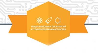 школьная неделя высоких технологий в Жигулевске