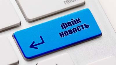 фейсбук научит жителей Жигулевска определять фейковые новости