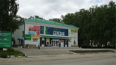 кинотеатр Березка в Жигулевске